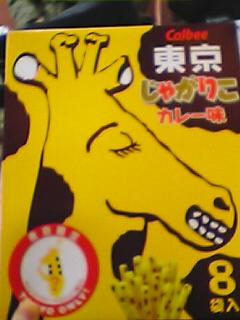 岡山への土産